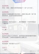 恋与制作人李泽言良辰六记壹剧情是什么?