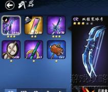 忍者必须死3双弦寒冰弓怎么样,SR武器属性及图鉴?