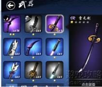 忍者必须死3雷元剑怎么样,SR武器属性及图鉴?
