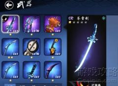 忍者必须死3苍霜剑怎么样,SR武器属性及图鉴?