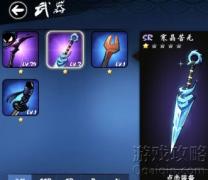 忍者必须死3寒晶苦无怎么样,SR武器属性及图鉴?
