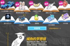 QQ炫舞开学就要咸鱼翻身活动及玩法奖励入口?