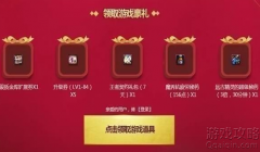 dnf9月新手礼包2018领取地址,dnf9月新手礼包活动奖励介绍?