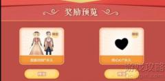 qq炫舞2018红包墙祈福活动内容及礼包领取地址?