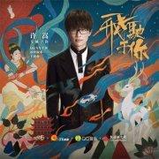 QQ飞车手游主题曲《飞驰于你》今日首发 主题曲由许嵩亲情诠释?
