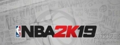 NBA2K19小前锋徽章选择攻略?