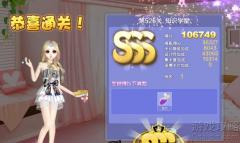 QQ炫舞设计师生涯第二十六章【第526关:知识学堂】sss搭配3s攻略?