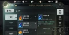 楚留香手游云梦宝石怎么选,云梦宝石最佳选择推荐?