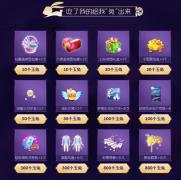 QQ炫舞手游中秋礼盒获取方法,中秋活动有什么奖励?