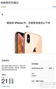 iphoneXS/iphoneXR预约地址?