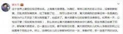 崔永元怒斥黄毅清是上海黄大娘是怎么回事?