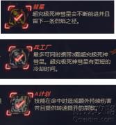LOL奥德赛三芯片任务怎么完成,LOL奥德赛三芯片任务攻略?