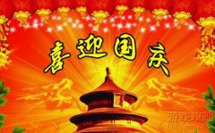 2018中秋国庆双节祝福语?
