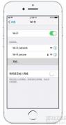 iPhone Xs隐藏无线网络怎么加入,iPhone Xs隐藏无线网络加入方法?