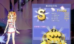 QQ炫舞时尚中心旅行挑战103期 第4关:女仆风 SSS搭配3S攻略?
