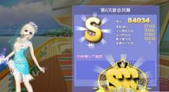 QQ炫舞时尚中心旅行挑战103期 第6关:宴会共舞 SSS搭配3S攻略?