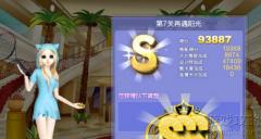 QQ炫舞时尚中心旅行挑战103期 第7关:再遇阳光 SSS搭配3S攻略?