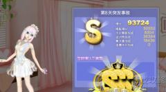 QQ炫舞时尚中心旅行挑战103期 第8关:突发事故 SSS搭配3S攻略?