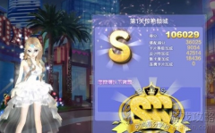 QQ炫舞时尚中心旅行挑战103期 第1关:惊艳倾城SSS搭配3S攻略