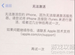 iPhoneXS出现无法激活怎么办?