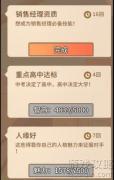 中国式家长魅力值获取方法?