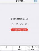 ios12屏幕使用时间密码有什么用?ios12屏幕使用时间密码忘记怎么办?