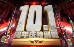 CF穿越火线【10.1周年庆特别篇】活动?