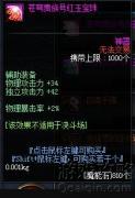 DNF苍穹贵族号红玉宝珠属性,苍穹贵族号红玉宝珠获得方法?