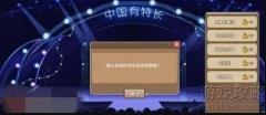中国式家长选秀获胜方法?