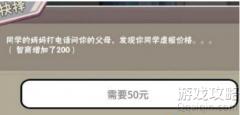 中国式家长零花钱用在哪?