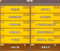 中国式家长五指琴魔特长攻略?