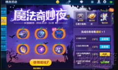 QQ飞车手游魔法奇妙夜玩法攻略