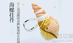 剑网3永久海螺腰挂蜃梦海音获取方法及外观图片