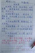 一个小学三年级学生写的作文我的家] 图