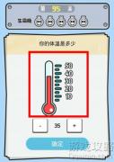 微信IQ挑战大会第95关 你的体温是多少?