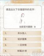 奇迹暖暖 请选出以下衣服部件的名字:1.异乡旅人,2.轻纱漫舞,3.一见钟情,4.树莓冰`棕