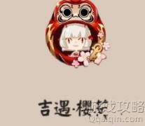 阴阳师吉遇樱花头像框怎么获得_吉遇樱花头像框获得方法