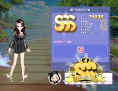 sss234om_qq炫舞时尚中心旅行挑战104期 第7关:迷恋之地 sss搭配3s攻略?