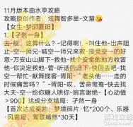 QQ炫舞11月曲水亭最新结局攻略