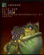 魔兽世界8.1纳兹米尔新增坐骑沼泽跃蛙图文介绍