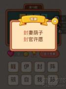 全民猜字 两个成语猜字的小游戏第1-60题答案