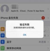 iPhone 无法登录 Apple ID_提示验证失败如何解决?