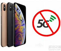 5G来了iPhone XS、XS Max、XR支持吗?