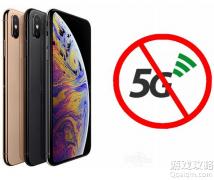5G来了iPhone XS、XS Max、XR支持吗?