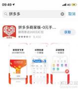 拼多多App被苹果商店下架是怎么回事