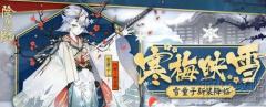 阴阳师雪童子秘闻副本第10层阵容搭配攻略