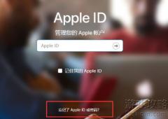 iPhone刷机是否能够清除Apple ID