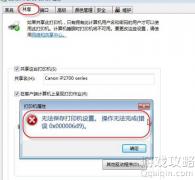 windows7系统设置打印机共享无法保存打印机设置解决办法