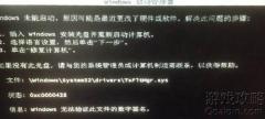 windows7电脑提示tsfltmgr.sys文件错误解决办法
