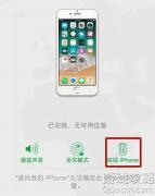 忘记iPhone锁屏密码怎么办?